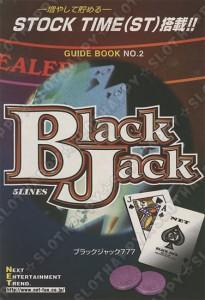 4号機_ブラックジャック777小冊子画像_05