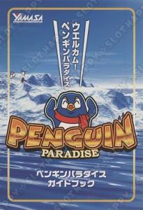 4号機_ペンギンパラダイス小冊子画像_01